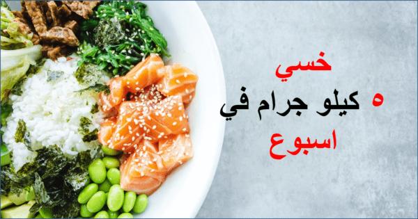 نظام غذائي صحي لخسارة 5 كيلو جرام