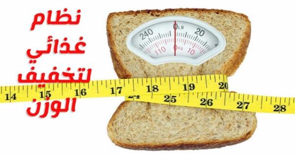 برنامج نظام غذائي لتخفيف الوزن