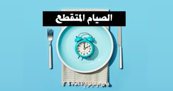 جدول الأكل في الصيام المتقطع للمبتدئين
