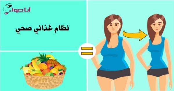 جدول نظام غذائي صحي لتخفيف الوزن