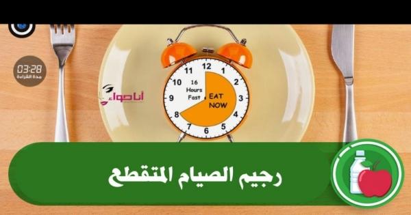 رجيم الصيام المتقطع كم ينزل بالأسبوع